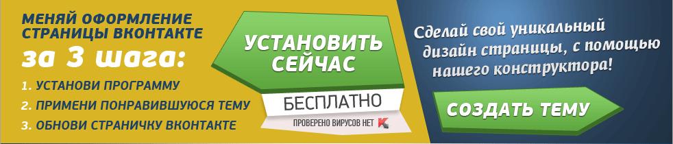 Установи программу равно меняй оформления ВКонтакте