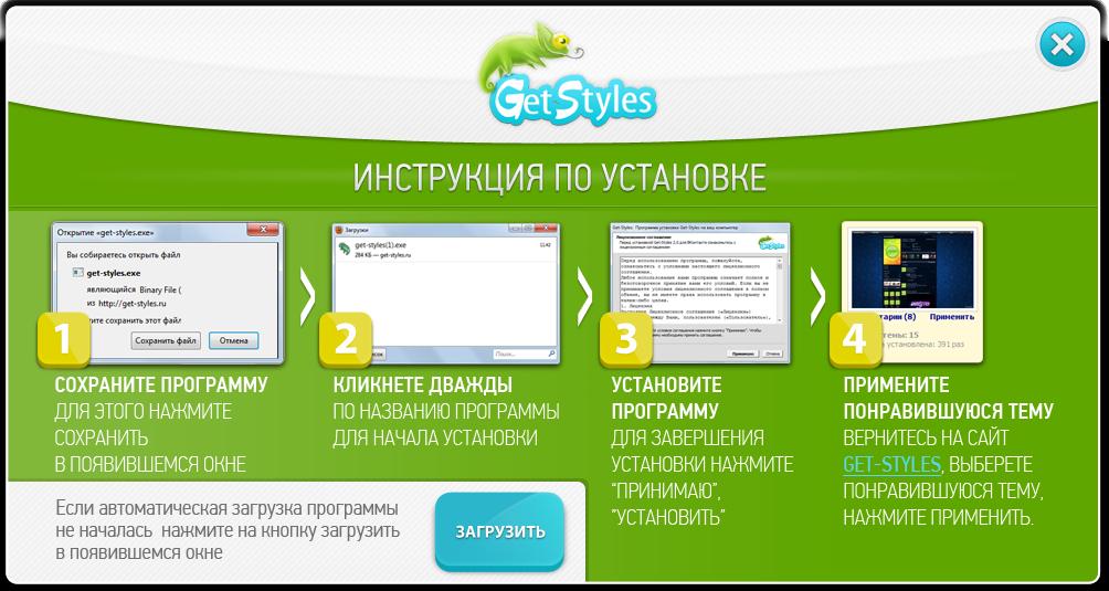 Get Styles Скачать Программу Бесплатно img-1