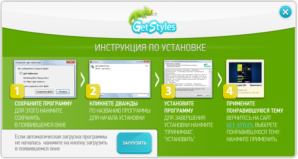 Программу get styles ru